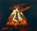 Hezbollah Brigades Logo
